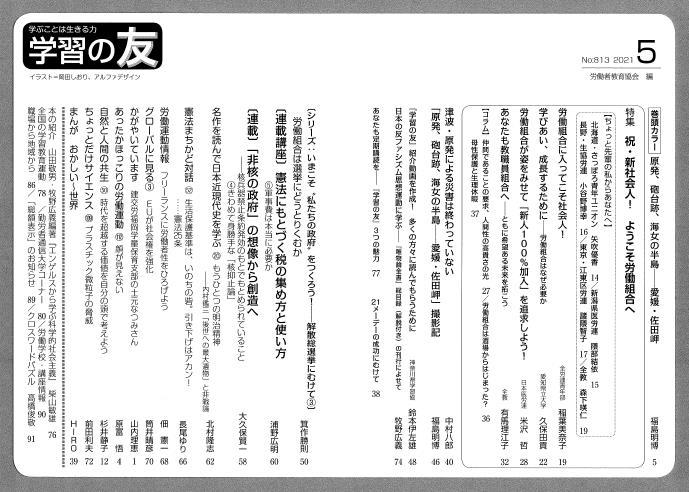 f:id:gakusyu_1:20210406111002j:plain