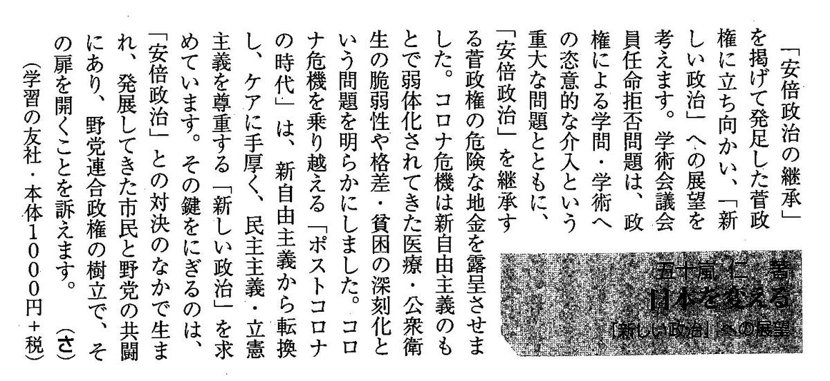 f:id:gakusyu_1:20210414171155j:plain