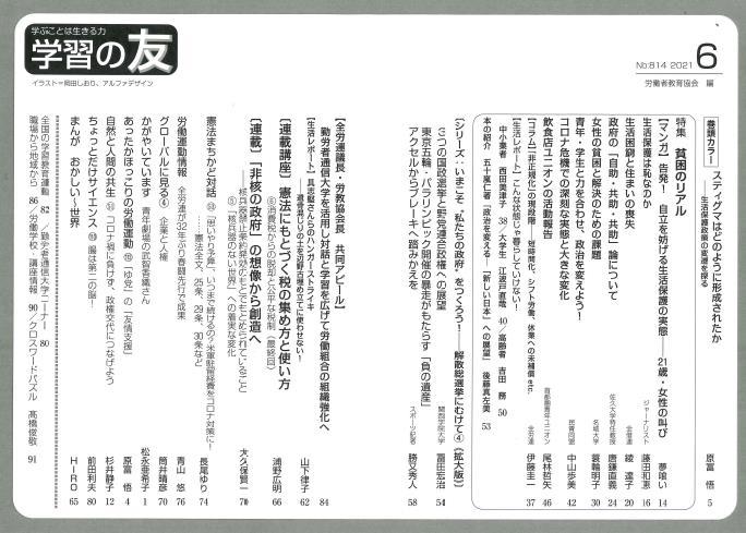 f:id:gakusyu_1:20210506164324j:plain