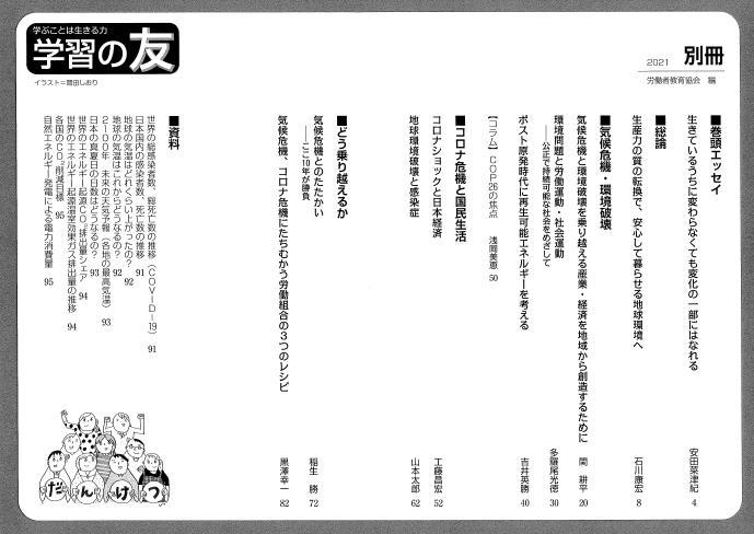 f:id:gakusyu_1:20210708141235j:plain