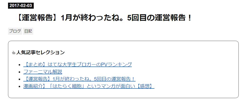 f:id:gakutai:20170301230507p:plain