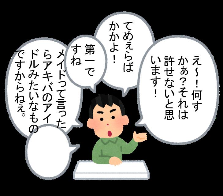 f:id:gakutai:20170309102133p:plain