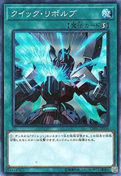 速攻魔法 (1):デッキから「ヴァレット」モンスター1体を特殊召喚する。 この効果で特殊召喚したモンスターは攻撃できず、エンドフェイズに破壊される。