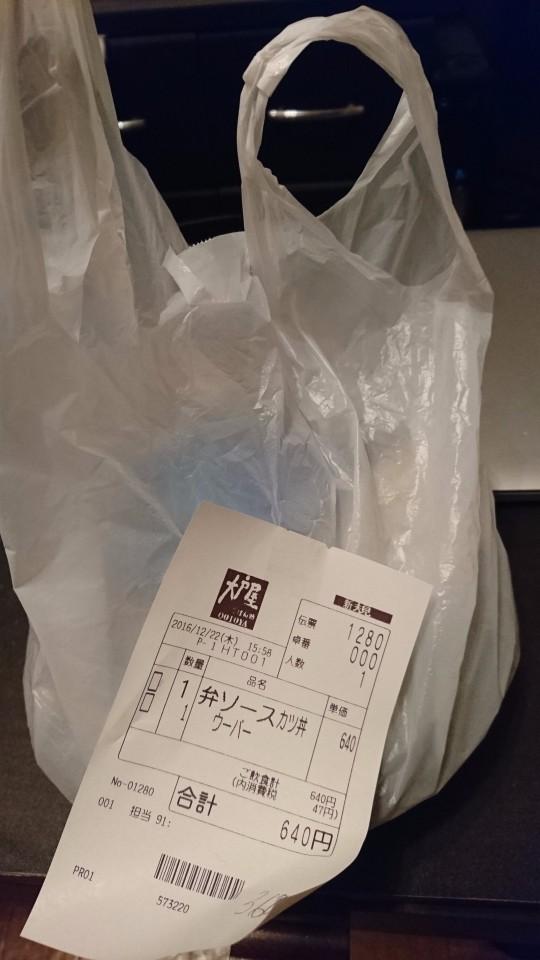 f:id:gakuto428:20161222174900j:plain