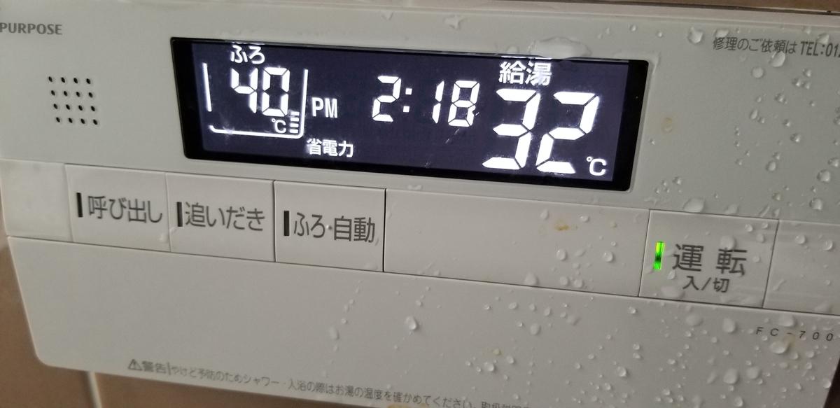 カメの温浴温度設定