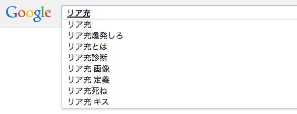 「リア充」の検索サジェスト