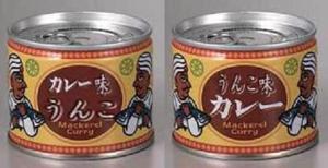 カレー味のうんこ/うんこ味のカレー