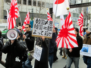 反韓国ヘイトデモ