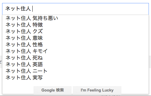 「ネット住人」のGoogle検索サジェスト