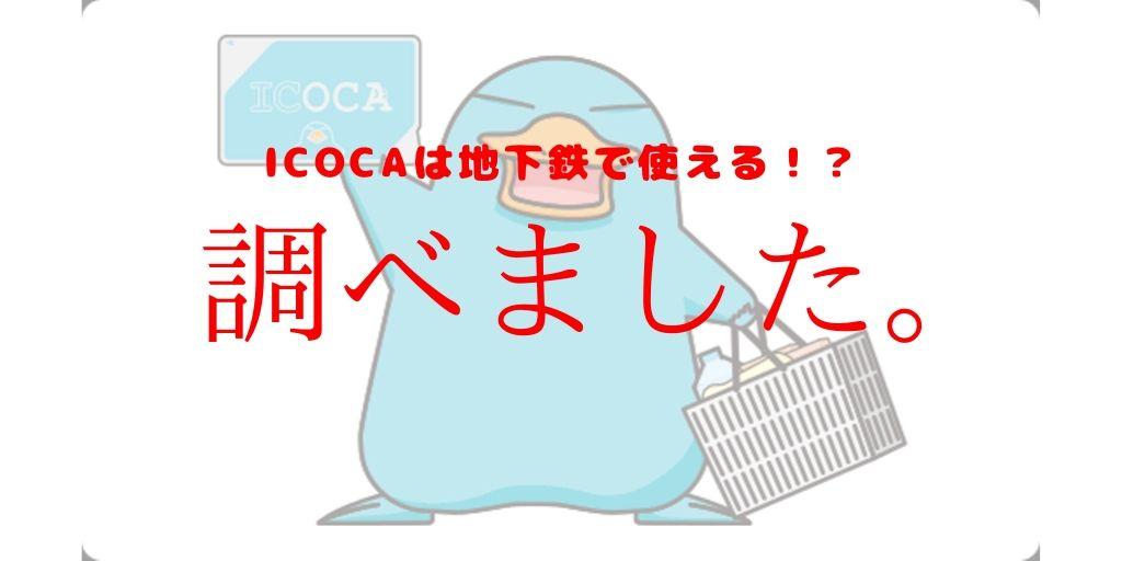 ICOCA イコカ 京都 地下鉄