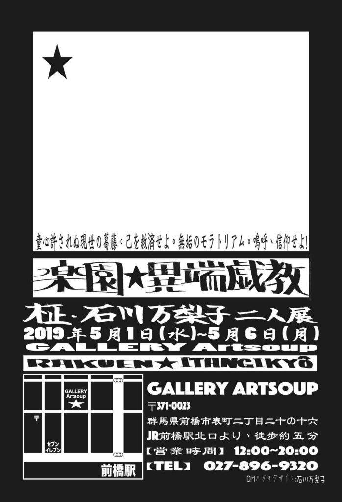 f:id:galleryartsoup:20190326232223j:plain