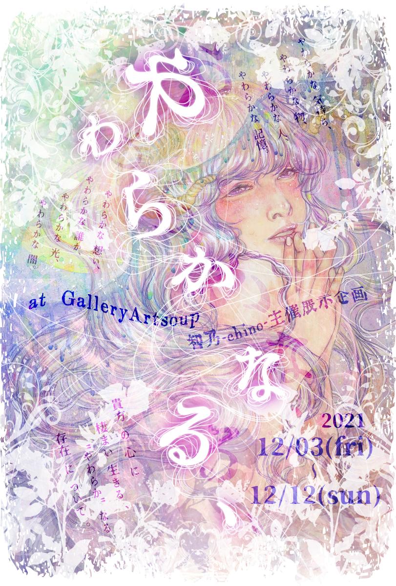 f:id:galleryartsoup:20210529210840j:plain