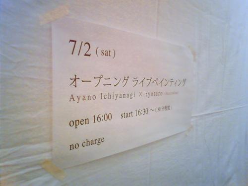 f:id:gallerymain_nakazawa:20110701050401j:image