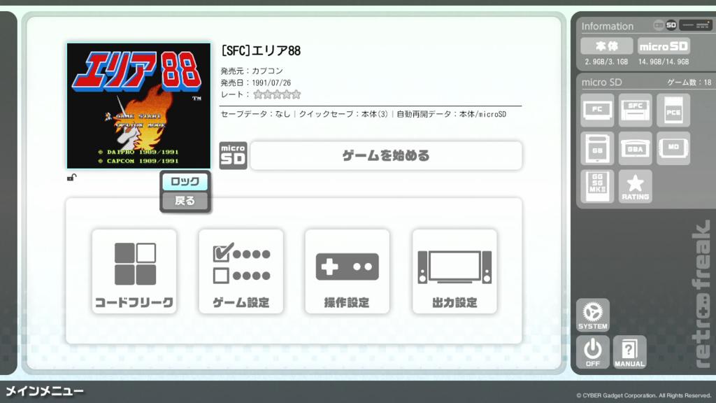 f:id:game-bakari:20160913230214j:plain