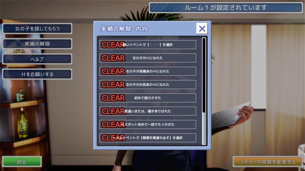 f:id:game-bakari:20161022170023p:plain