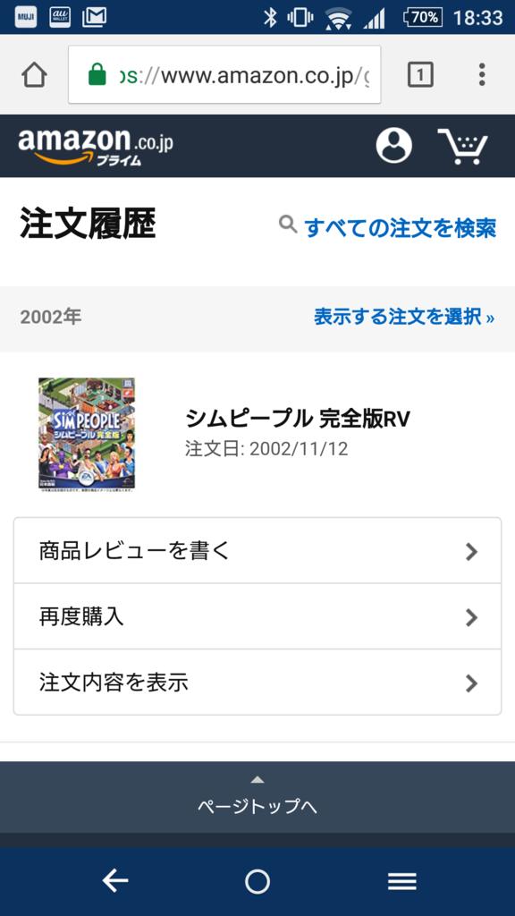 f:id:game-bakari:20170209210548p:plain:w250