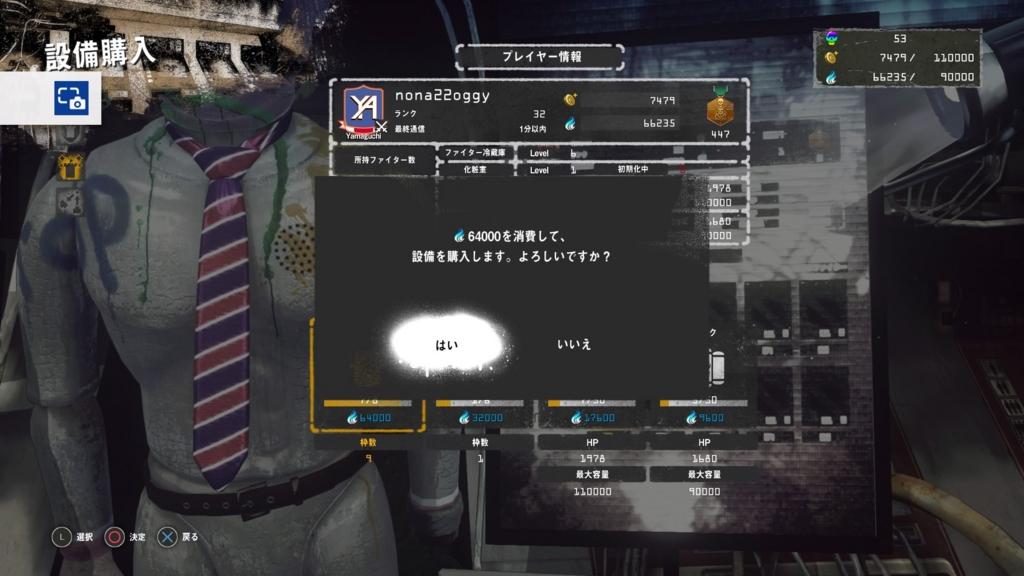 f:id:game-bakari:20170317223859j:plain