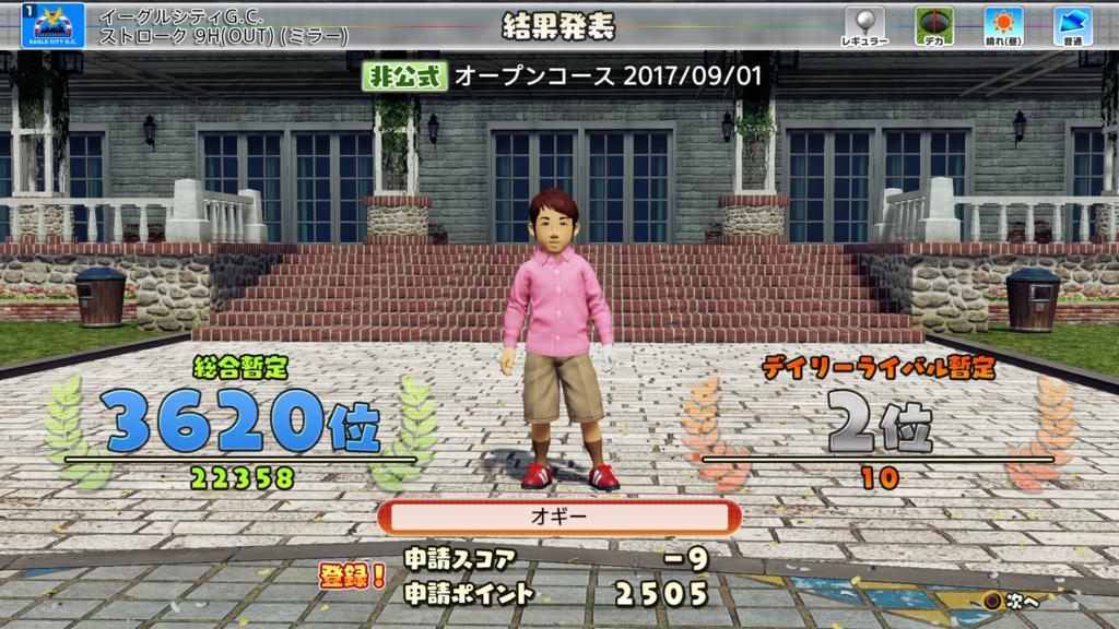 f:id:game-bakari:20170903203539j:plain