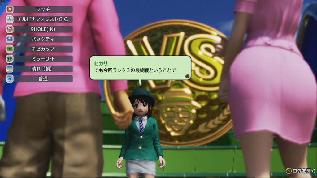 f:id:game-bakari:20170903203717j:plain