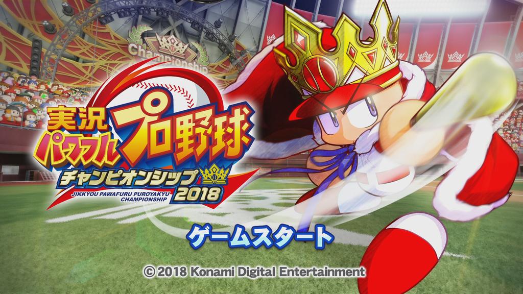f:id:game-bakari:20181122231523j:plain
