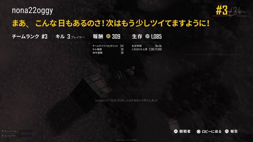 f:id:game-bakari:20181229211939j:plain