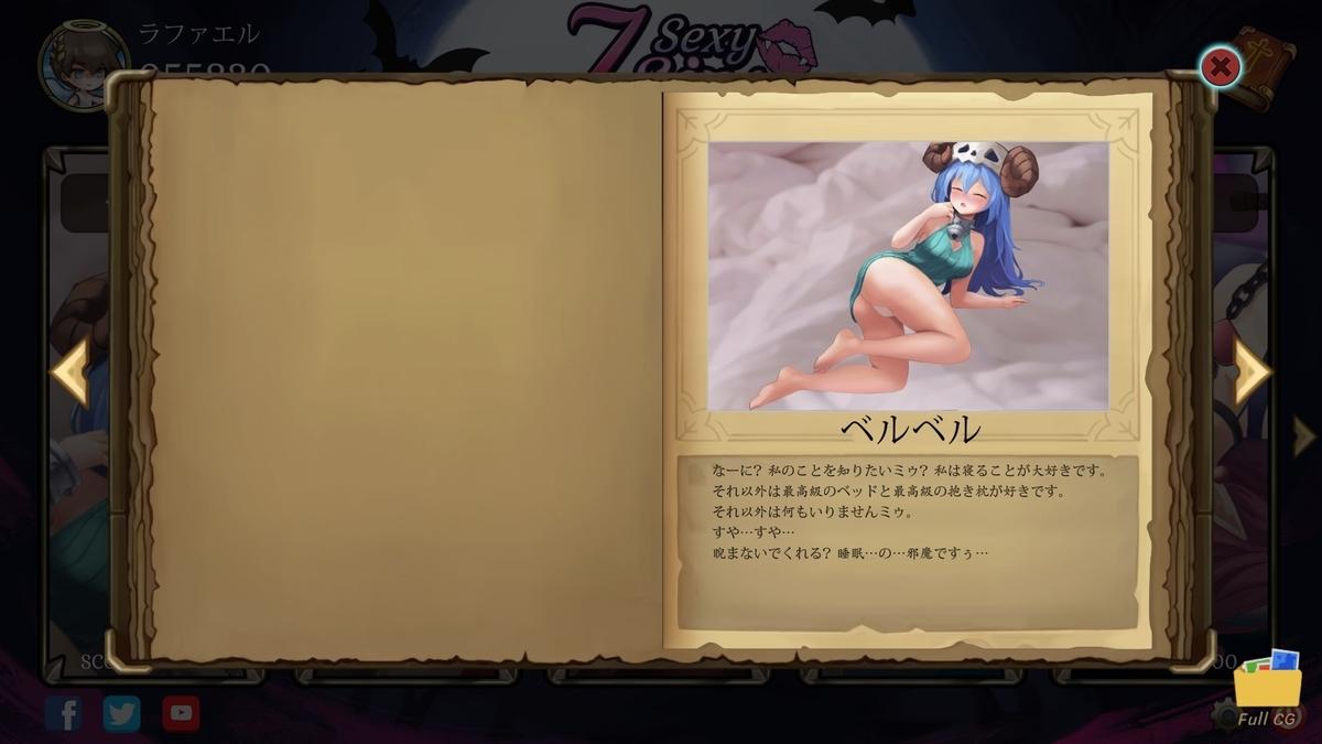 f:id:game-bakari:20190505233305j:plain