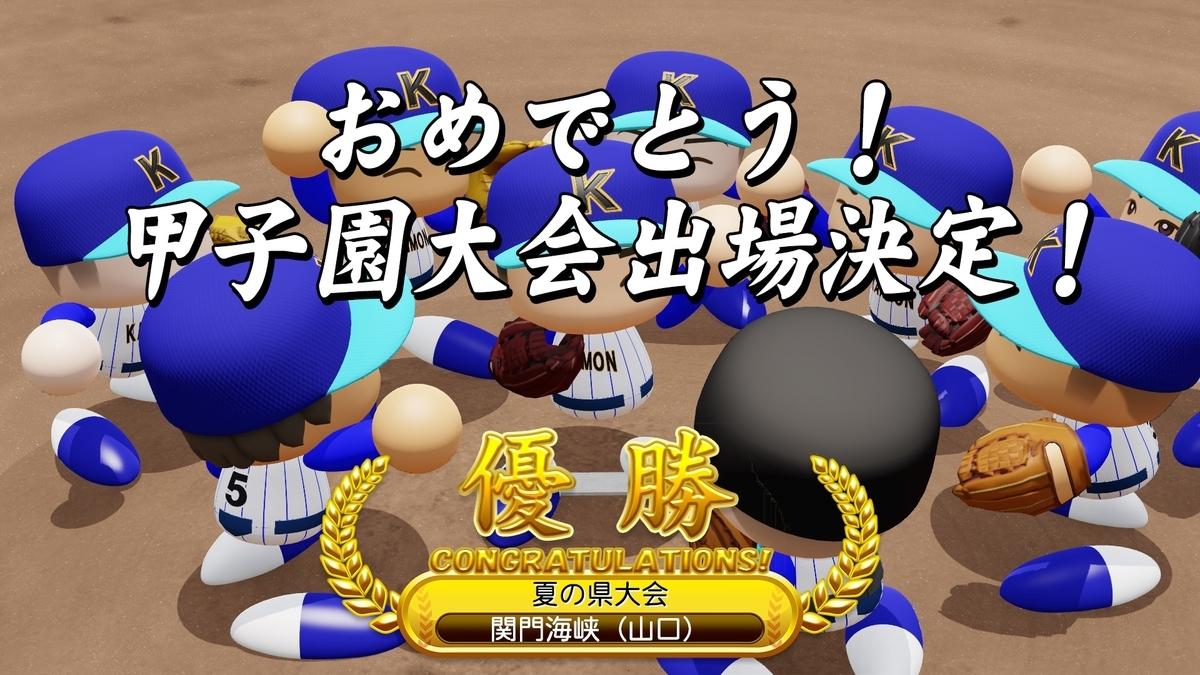 f:id:game-bakari:20190617233809j:plain
