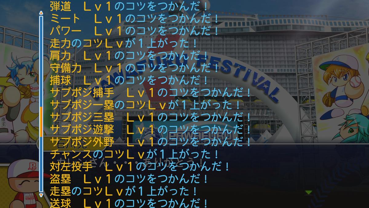 f:id:game-bakari:20190806215336j:plain