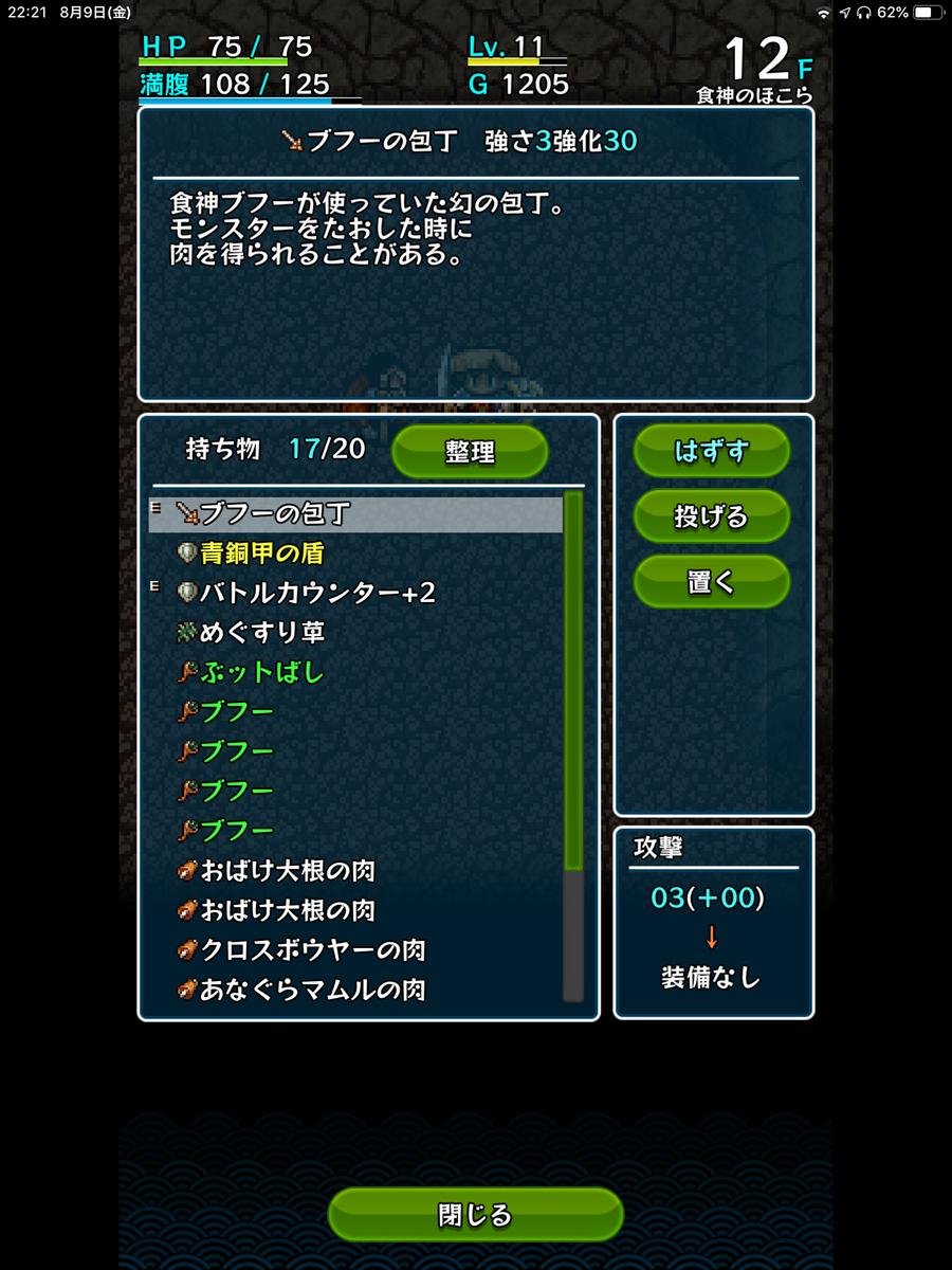 f:id:game-bakari:20190812233505p:plain