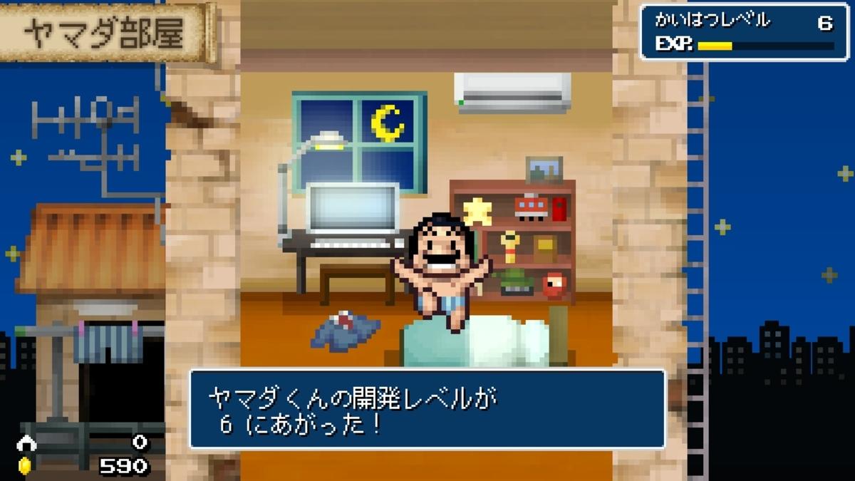 f:id:game-bakari:20191217214922j:plain