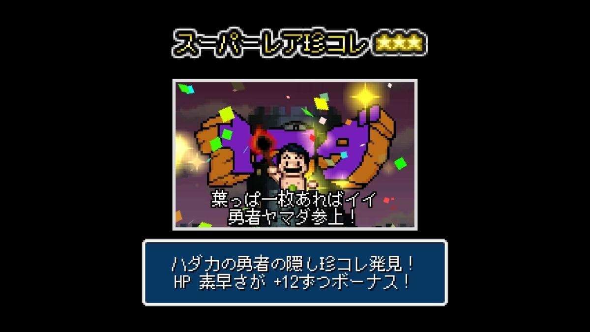 f:id:game-bakari:20191217215930j:plain