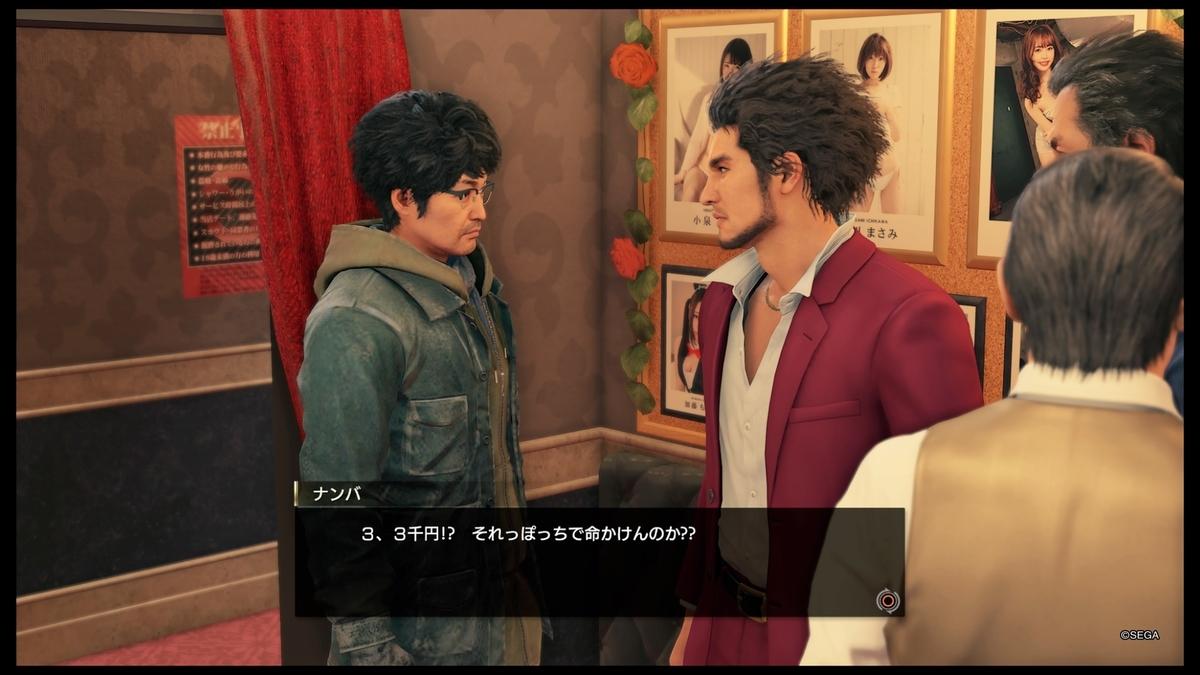 f:id:game-bakari:20200120201102j:plain