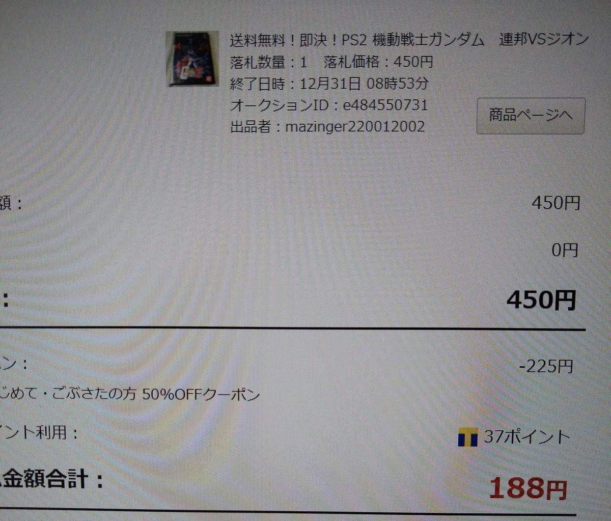 f:id:game-bakari:20201231085601j:plain