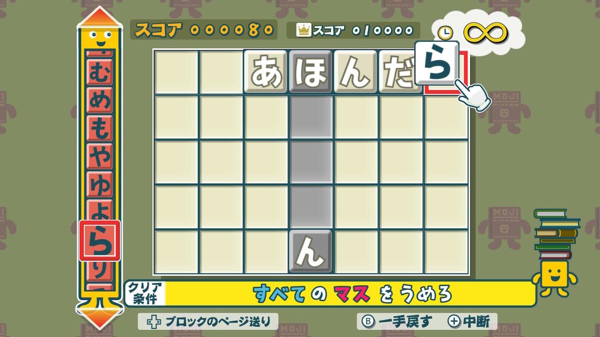 f:id:game-bakari:20210205041234j:plain