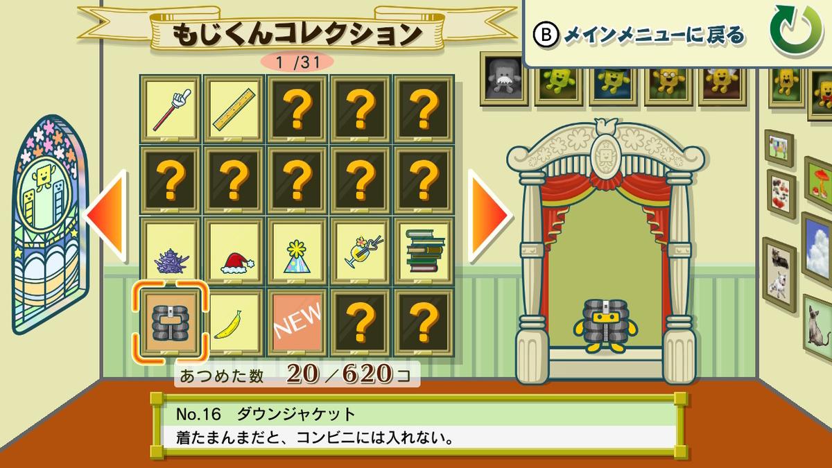 f:id:game-bakari:20210227110737j:plain
