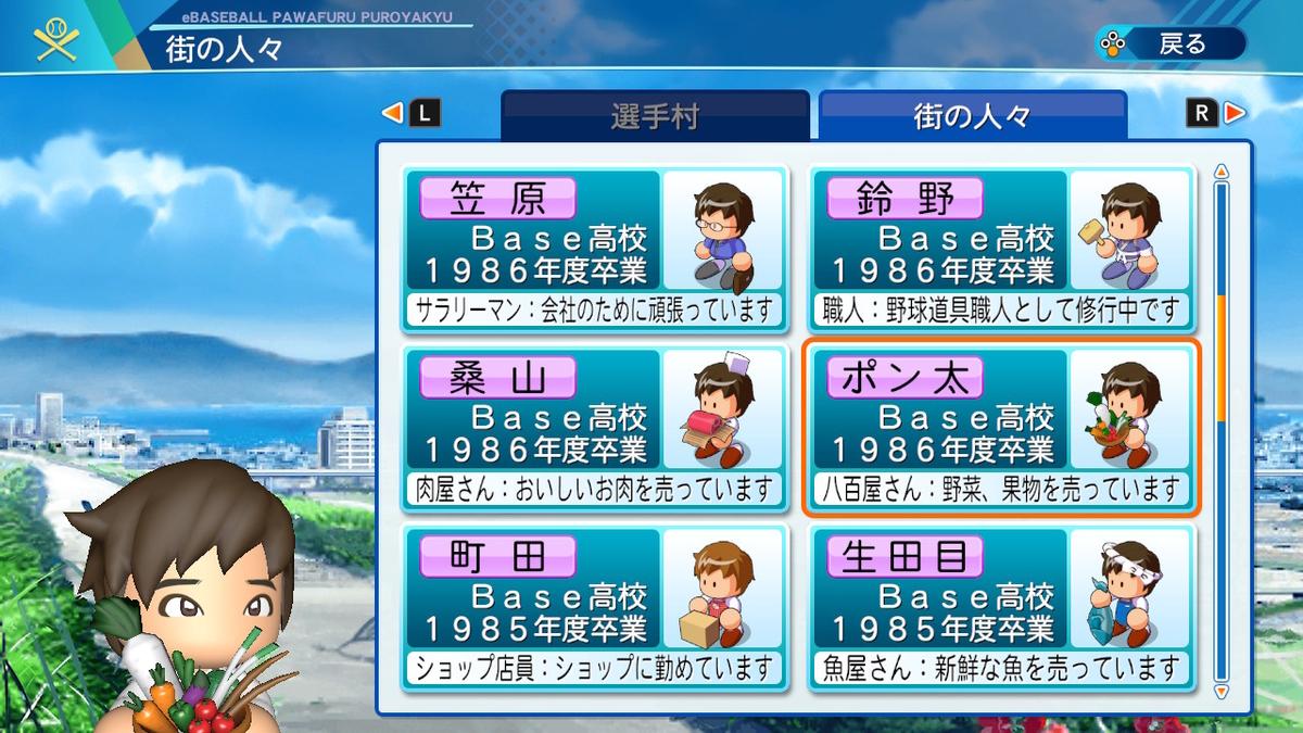 f:id:game-bakari:20210404202207j:plain