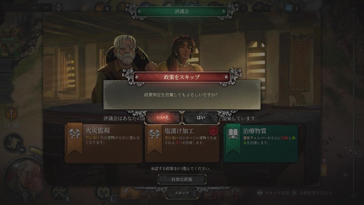 f:id:game-bakari:20210917192333j:plain