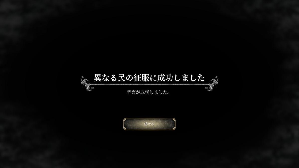 f:id:game-bakari:20210917220547j:plain