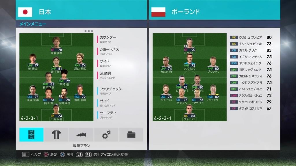 ウイイレ2018日本対ポーランド