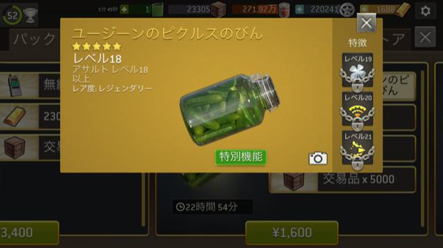 ユージーンのピクルスの瓶