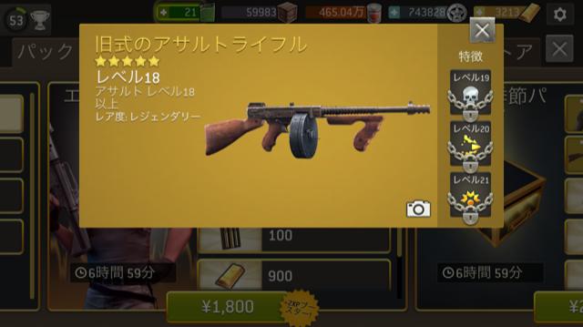 旧式のアサルトライフル