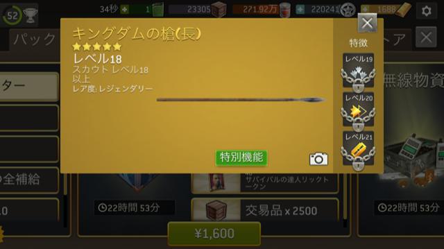 キングダムの槍(長)②