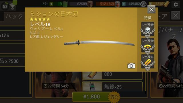 ウォーキングデッドノーマンズランド ミションの日本刀①