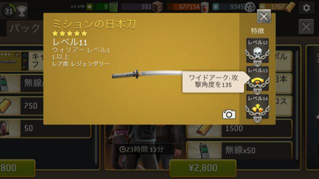 ウォーキングデッドノーマンズランド ミションの日本刀②