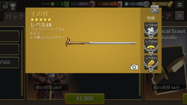 ウォーキングデッドノーマンズランド 王の杖