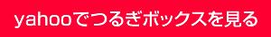 yahooショッピングドラクエ11勇者のつるぎボックス