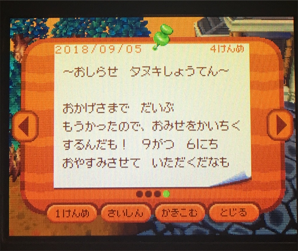 f:id:game_royt:20180906060353j:image