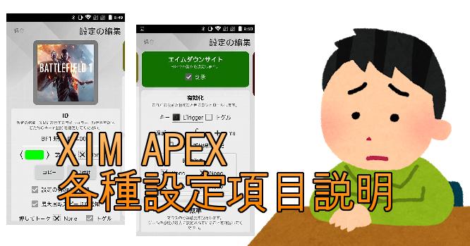 XIM APEX各種設定項目説明 - 親父ゲーマーの備忘録