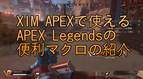 Xim Apex Apex Legends