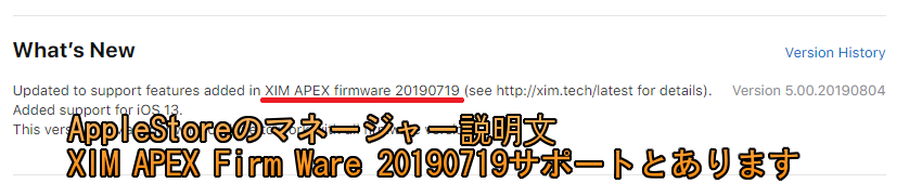 XIM APEX公式ファームウェア[20190719]アップデートと新機能解説